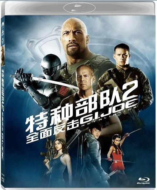 《特种部队2:全面反击》3D/BD发行