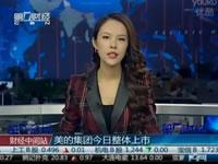 [视频]美的集团已确认将申请民营银行牌照