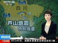 [视频]四川雅安芦山地震灾区21日航拍画面
