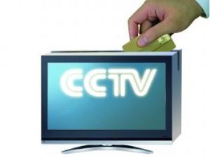 央视广告招标:家电倾巢出动争夺资源