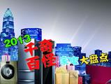 """2013""""千奇百怪""""家电大盘点"""