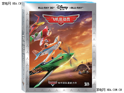 小飞机大梦想 《飞机总动员》bd/dvd发行