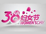 三月八号妇女节