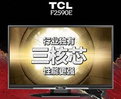 TCL三核芯窄边云电视 享受云端品质生活