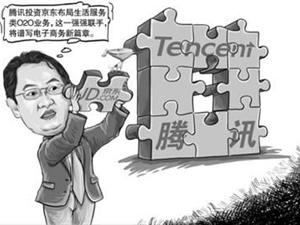 腾讯获京东15%股份 京东IPO估值或达300亿