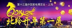 家电荟萃:2014上海家博会花絮组图