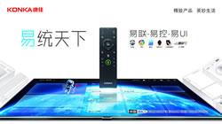康佳多媒体2014新品发布会精彩现场