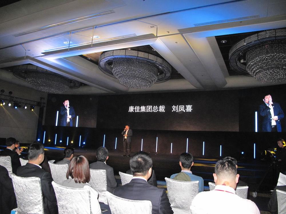 康佳集团总裁刘凤喜先生发言。