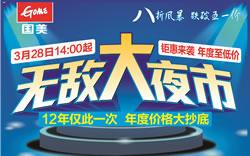 广州国美超级大夜市狂惠 各街坊坐等3月28
