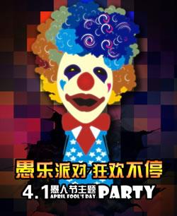 2014愚人节