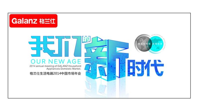 格兰仕生活电器2014中国市场年会开幕仪式正式开始