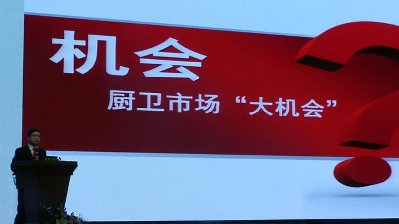 """格兰仕厨房电器销售总监张盛伟讲话""""机遇大于挑战,与时俱进,格兰仕争做时代的冠军"""""""