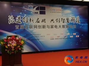 首届互联网创新与家电大数据论坛在深召开