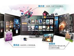 TCL超高清四核3D智能电视 让生活更加美好