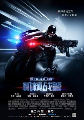2014年 机械战警4