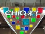 SINOCES:2014电博会---长虹CHiQ