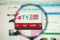 乐视网承认盒子合作违规 该股周五被迫停牌