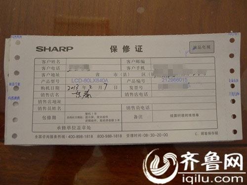 王先生夏普电视的保修证
