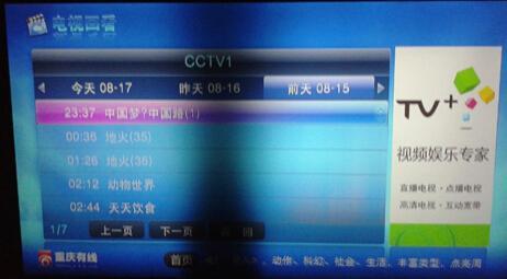 """电视屏幕疑""""以旧充新""""LG、国美这样真的好吗?"""