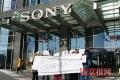 索尼移动被裁员工拉横幅抗议:裁员未经协商