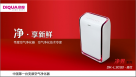 中国第一款变频空净器——帝度净界300