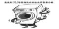 2014年问题家电盘点之不合格洗衣机
