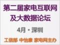 第二届中国家电互联网及大数据论坛