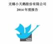 小天鹅去年净利6.98亿元 同比增长近七成