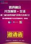 第二届中国互联网创新与家电大数据论坛—邀请函