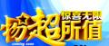 威力新葡京娱乐平台低价决战五一 799元无限量普及