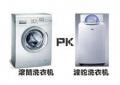 没钱也要任性 如何用最少的钱买最适合的洗衣机