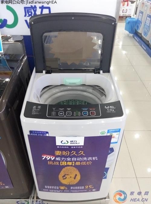威力全自动洗衣机:价格低≠性价比低