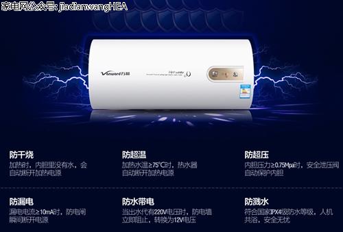 万和遥控电热水器