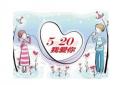 """520有爱就""""购"""" 苏宁冰洗为爱而战"""