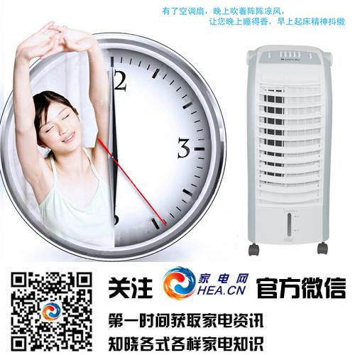 空调扇的那点事