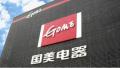 9月2日广州国美三店齐开业 减价促销喜迎胜利日