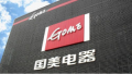 广州国美双十一低过全网 十一月6日提前过