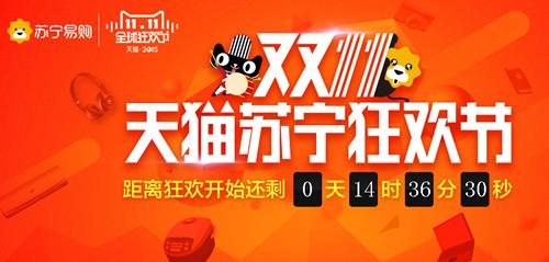 11月11日是天猫双十一大促的正日子,苏宁易购天猫官方旗舰店早已进入