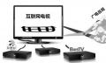 互联网电视盒子退货难 摆在家里成砖头