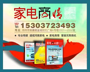 《家电商情》2017年7月合刊电子版正式发布
