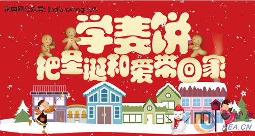 爱满圣诞 苏宁云店姜饼屋DIY活动圆满结束
