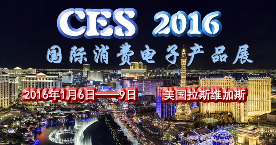 2016CES国际消费电子产品展