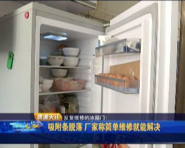 长春女子买韩上品牌冰箱出问题多次维修修不好 过了保厂家就不管了