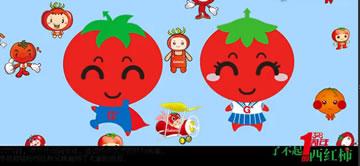 格兰仕西红柿粉丝社群成立一周年