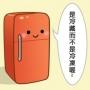 让冰箱长寿的秘笈:操作规范和日常保养不可缺