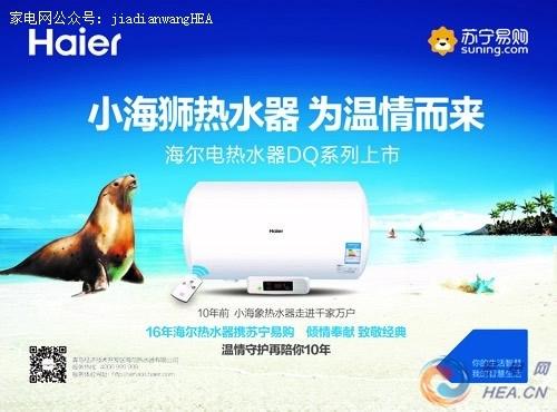 """海尔""""小海狮""""智能电热水器苏宁全球首发"""