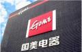 三大超级店齐开业  广州国美4·15提前过五一