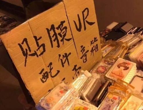 """""""好好摆你的摊好吗?硬要与VR扯到一起""""——UCVR吴宗沅"""
