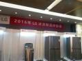 主打高端品质生活 LG冰洗新品巡演至广州