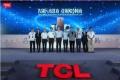 TCL剑指冰箱洗衣机高端市场 要做白电专家